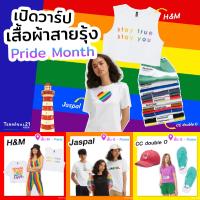 เปิดวาร์ปเสื้อผ้าสายรุ้ง Pride Month