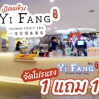 ร้าน Yi Fang Taiwan Fruit Tea