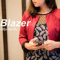 #Blazer สิ่งที่สาวออฟฟิศต้องมี