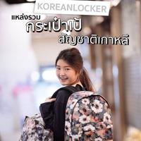 Korean Locker แหล่งกระเป๋าเป้ สัญชาติเกาหลี