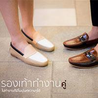 #รองเท้าทำงานคู่