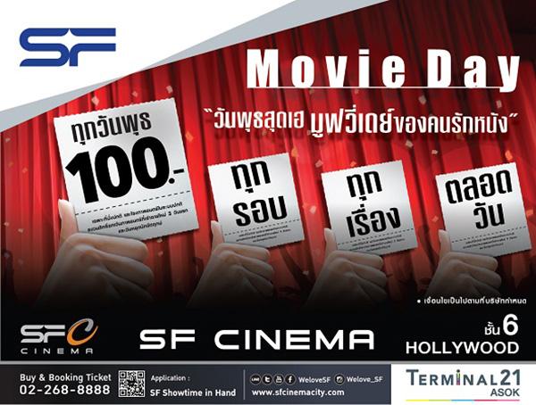 โรงภาพยนตร์ SF